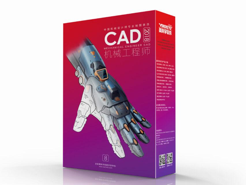 CAD机械工程师